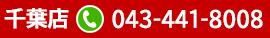 千葉店 043-441-8008