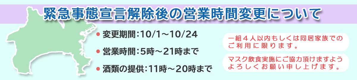 緊急事態宣言解除後の営業時間変更について 変更期間:10/1~10/24 営業時間:5時~21時まで 酒類の提供:11時~20時まで
